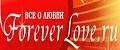 foreverlove.ru